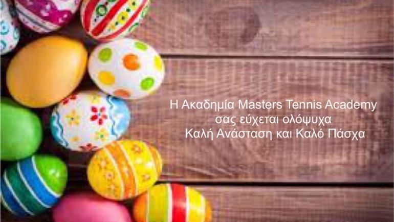 Η Ακαδημία μας σας εύχεται Καλή Ανάσταση και Καλό Πάσχα!